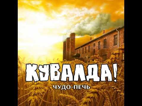 MetalRus.ru (Thrash Metal). КУВАЛДА — «Чудо-печь» (2018) [EP] [Full Album]
