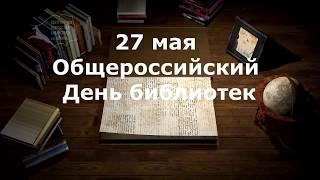 День библиотек 2018 г. Поздравление