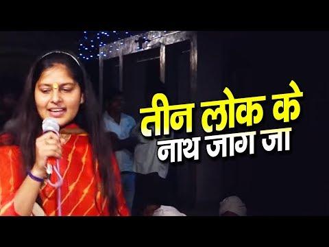 तीन लोक के नाथ जाग जा  | Baba Mohan Ram | Kali Kholi Dham | Priyanka Chaudhary  Bhajan| Shakti Music