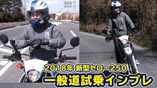 2018年新型セロー250!一般道試乗インプレ編!YAMAHA