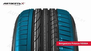 Обзор летней шины Bridgestone Potenza RE050A ● Автосеть ●