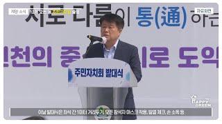 12개 모든 동 '주민자치회' 출범_[2020.7.1주] 영상 썸네일