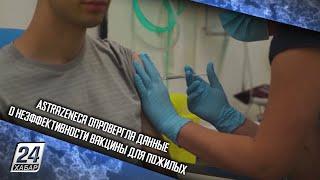 AstraZeneca опровергла данные о неэффективности вакцины для пожилых