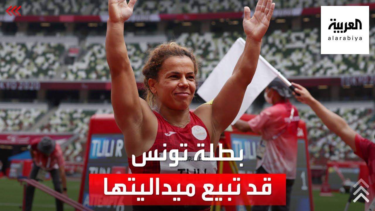 بطلة بارالمبية تونسية قد تضطر لبيع ميداليتها الذهبية بسبب ظروفها المعيشية الصعبة  - نشر قبل 21 ساعة