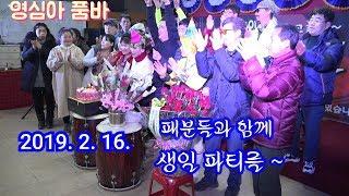 미소천사 영심아 품바 🧚♀️ 팬분들과 함께 난생처음 생일파티를  ~ 2019. 2. 16. 광주 공연장에서