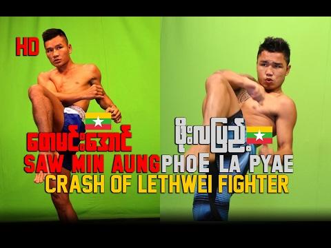 Phoe La Pyae  vs Saw Min Aung, Myanmar Lethwei Fight 2016, Lekkha Moun, Burmese Boxing