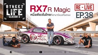 [RE-LIVE] Street Life Ep. 38 RX7 R Magic 1 เดียวในโลก ที่เอามาวิ่งบนท้อนถนน