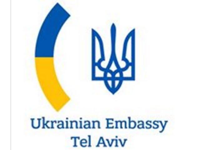 Посольство Украины пеереедет в Иерусалим?