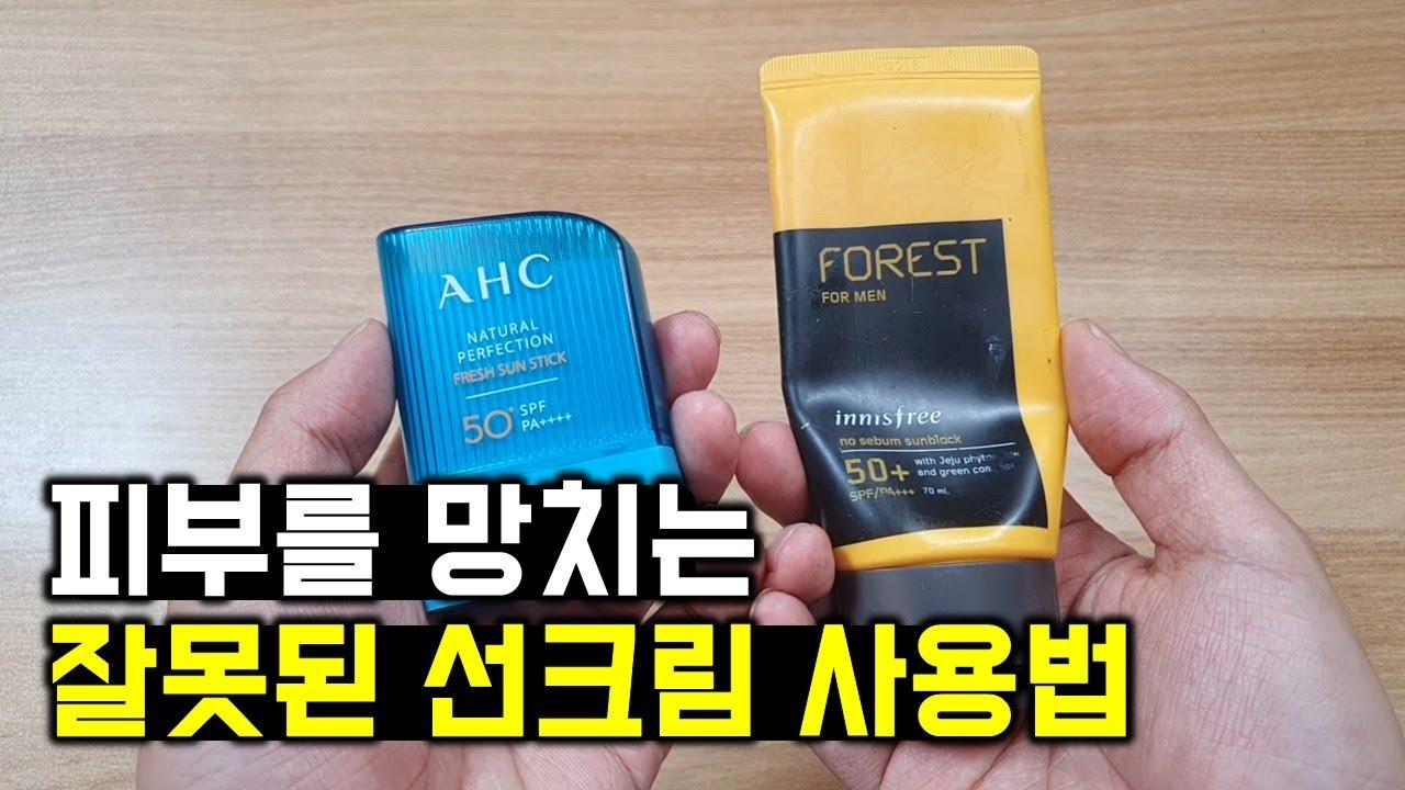 피부를 늙게 만드는 잘못된 선크림 사용법 4가지 (feat. 민감성피부, 피부염)