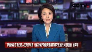 [中国新闻] 新疆维吾尔自治区人民政府发表《坚决维护新疆安定祥和繁荣发展的大好局面》的声明 | CCTV中文国际