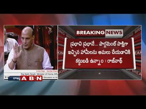 Minister Rajnath Singh Says Railway Zone For Vizag Soon | AP Reorganisation Act 2014