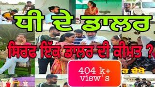 Dhee De Dollar#ਧੀ ਦੇ ਡਾਲਰ#HD#VIDEO#Inder Walia #Jagga Apache #Deepu Mahal #Chodry gumty