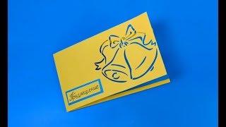 Поздравление приглашение на последний звонок, открытка на День знаний