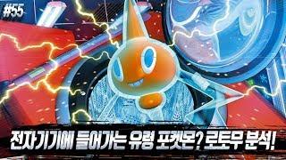 [포켓몬 어원편] 전자기기에 들어가는 유령 포켓몬? 로토무 분석! - [전자오랏맨]