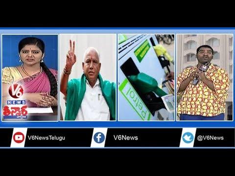 Karnataka Politics | Petrol Price Hike | Pawan Kalyan On CM Slogans | Teenmaar News