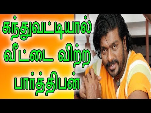 ACTOR PARTHIBAN sold his house and shut the loan