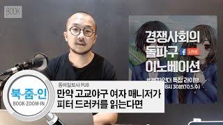 북파인더 라이브에서 소개하는 '만약 고교야구 여자 매니저가 피터 드러...