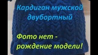 Вязаный кардиган мужской двубортный. 1 серия. с Аленой Никифоровой.