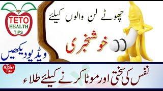 How To Increase Penis Cap In Urdu Nafs Ko Motta Karna Ka Trika Teto Health Tips Steemit