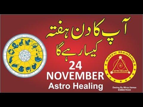 Aj Ka Din Kaisa Rahega Sitaro Ki Roshni Main Hundi/Urdu 24  NOVEMBER /By Astro Healing