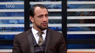 بامداد خوش - ورزشگاه - صحبت ها با عبدالله شکیب ستاری در باره پلان های جدید شان برای بازیکنان مشت زنی