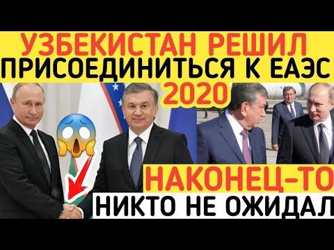 Узбекистан Решил Присоединиться к ЕАЭС в 2020