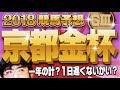 【競馬予想】 2018 京都金杯 1年の計?1日遅くないかい?