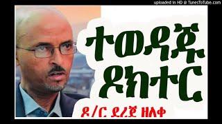 Ethiopia Andnet Radio Sweden Stockholm Dr Dereje Zeleke 20191027