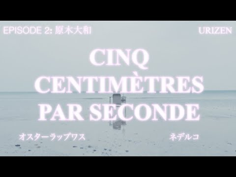 Youtube: Nedelko – Cinq Centimètres par Seconde (Prod: Lapwass)