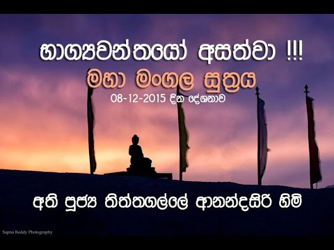 Ven Thiththagalle Anandasiri Thero | 08-12-2015 | මහා මංගල සූත්රය