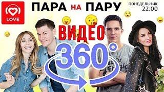 Видео 360: Ида Галич и Дима Масленников в шоу «Пара Напрокат»