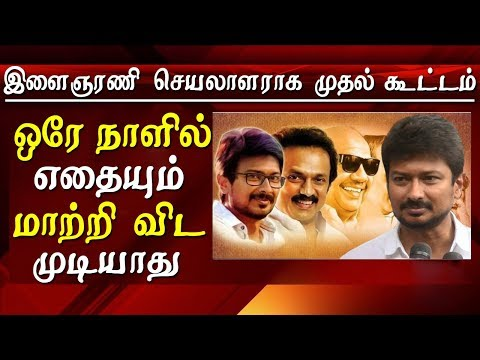 DMK chief MK Stalin's son and actor Udhayanidhi has been appointed the party's youth wing secretary, a position that his father held for 35 long years - even after becoming a grandfather. The 42-year-old actor is managing director of the family-owned Murasoli Trust that runs the DMK's mouthpiece Murasoli, founded by his grandfather and former chief minister M Karunanidhi. Udhayanidhi Stalin is the fourth member of the Karunanidhi family occupying key positions in the party.  Udhayanidhi formally entered the political arena today, he has been active in the DMK for the last two years. He was one of the party's star campaigners who toured the state seeking votes for the party before the national election.  For more tamil news, today news in tamil, tamil news live, latest tamil news,tamils, tamil video and video in tamil Please Subscribe to red pix 24x7 https://goo.gl/bzRyDm  #tamilnewslive sun tv news sun tv live sun news