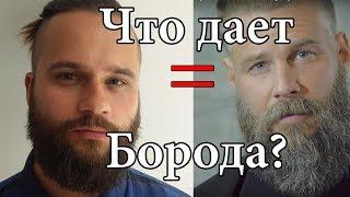 Борода меняет жизнь! 5 примеров из жизни