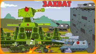 Захват крепости - Мультики про танки