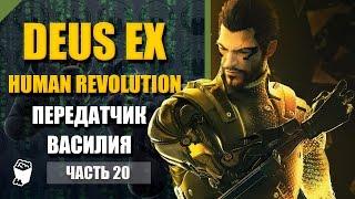Deus Ex Human Revolution прохождение 20 Корпоративные войны Передатчик Василия Шевченко Все серии Deus Ex  httpsgooglbQ2Q4g