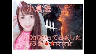 小倉遥 _生配信_Dead by Daylight #3 酔い度★★☆☆☆ 小倉遥 動画 6