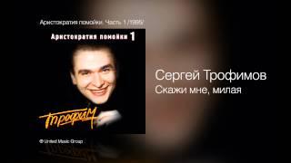 Сергей Трофимов Скажи мне милая Аристократия помойки Часть 1 1995