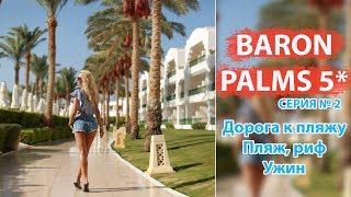 Baron Palms Resort 5 ПЛЯЖ ДОРОГА К МОРЮ РИФ УЖИН В ОТЕЛЕ egypt Египет Отпуск SharmElSheikh