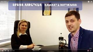 Юридическая помощь в Португалии лицензированного русскоязычного адвоката(Новая рубрика на нашем канале - Адвокат в Португалии. Знакомство. Какие перспективы для адвоката из Екатери..., 2017-02-21T14:18:08.000Z)