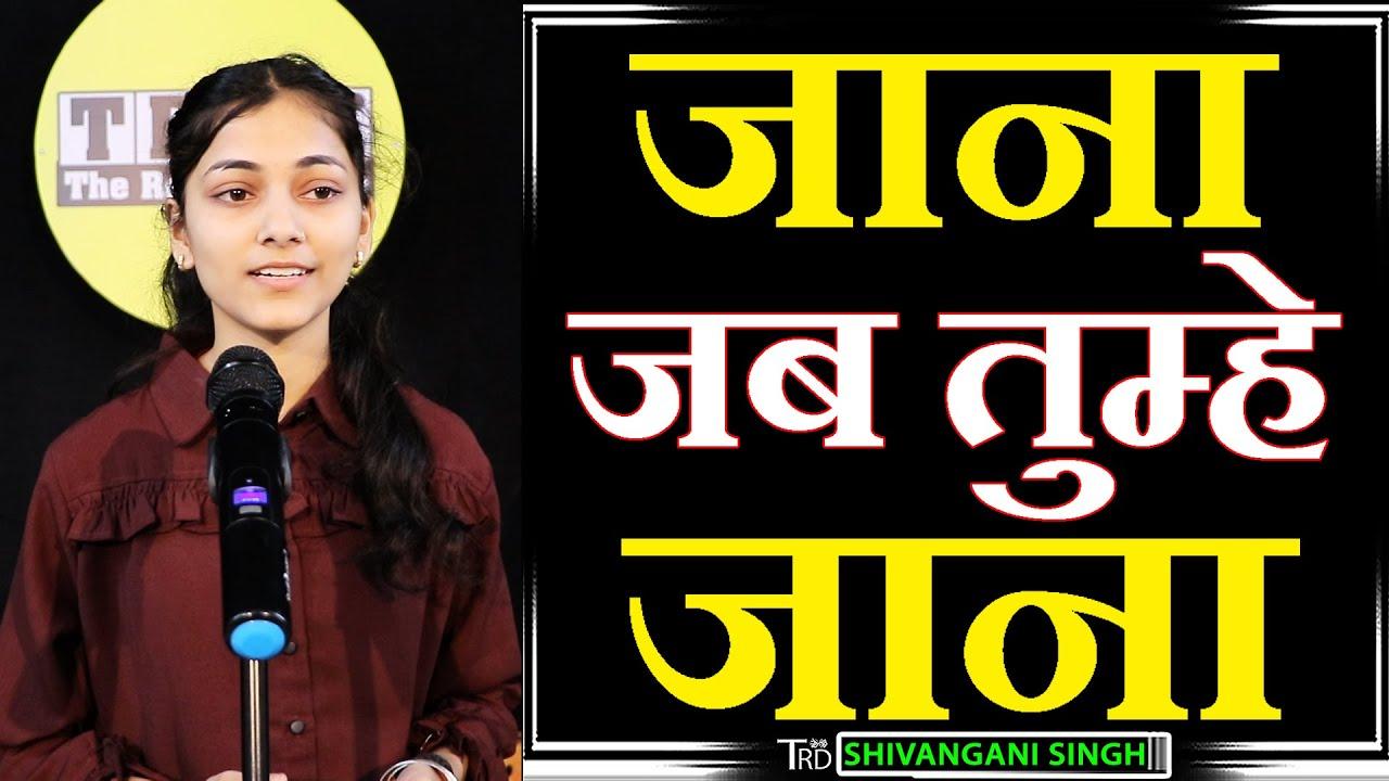 Jana Jab Tumhe Jana   Poem by Shivangani Singh   The Realistic Dice   TRD POETRY #shayari