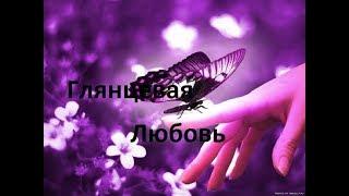Глянцевая любовь  начало ))))) Сериал со озвучкой .