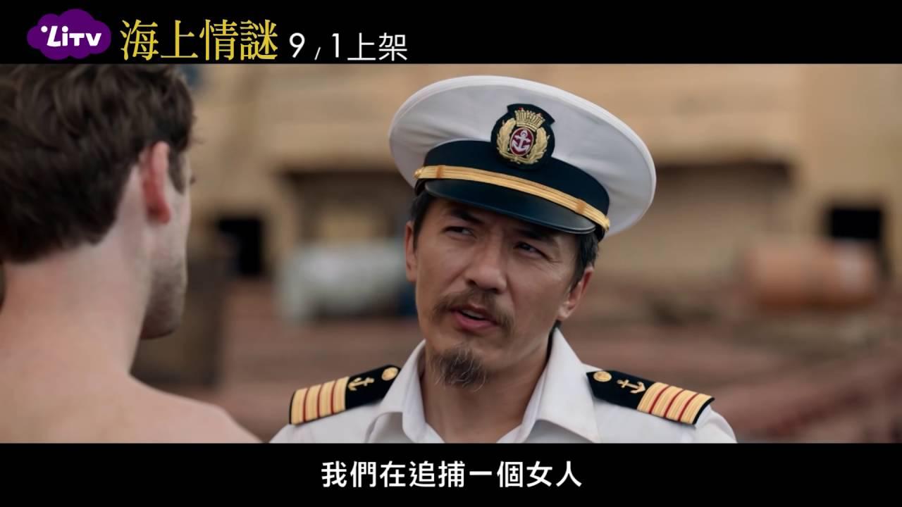 《海上情謎》電影預告 - YouTube