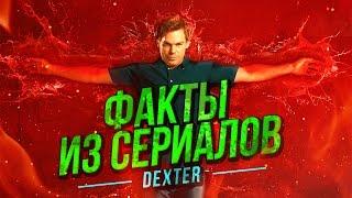 ФАКТЫ ИЗ СЕРИАЛОВ -  Декстер