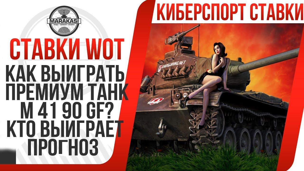 ставки киберспорт world of tanks