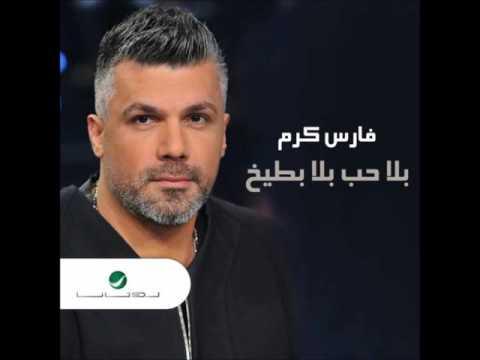 فارس كرم  بلا حب بلا بطيخ تحميل   fares karam  bala hob bala bateekh Download