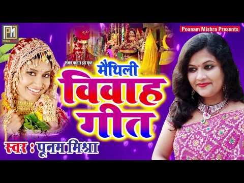 मैथिली विवाह गीत||Poonam Mishra||पारंपरिक Vivah गीत||अयला चारू दुलहा हे