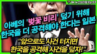 아베의 '벚꽃 비리' 덮기 위해 한국을 더 공격해야 한…