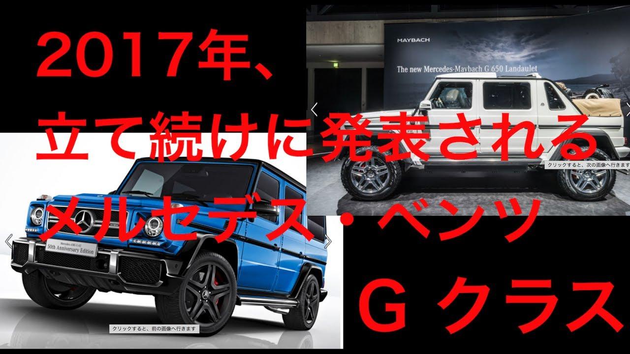 芸能人御用達のベンツ、ゲレンデ2017年立て続けに新型発表!SUVは売れる!