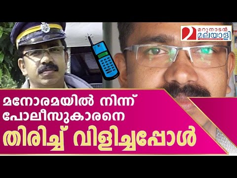Police officer joseph who called Manorama2 I Marunadan Malayali