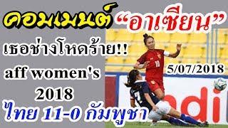 comment-คอมเมนต์อาเซียน-quot-ไทย-11-0-กัมพูชา-quot-ฟุตบอลหญิงชิงแชมป์อาเซียน2018